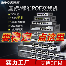 National standard power supply Lianguo Gigabit standard 24 ports 16 ports 10 channels 9 ports 8 ports Poe switch network cable power supply 48V monitoring wireless AP national standard compatible support Haikang Dahua TP camera