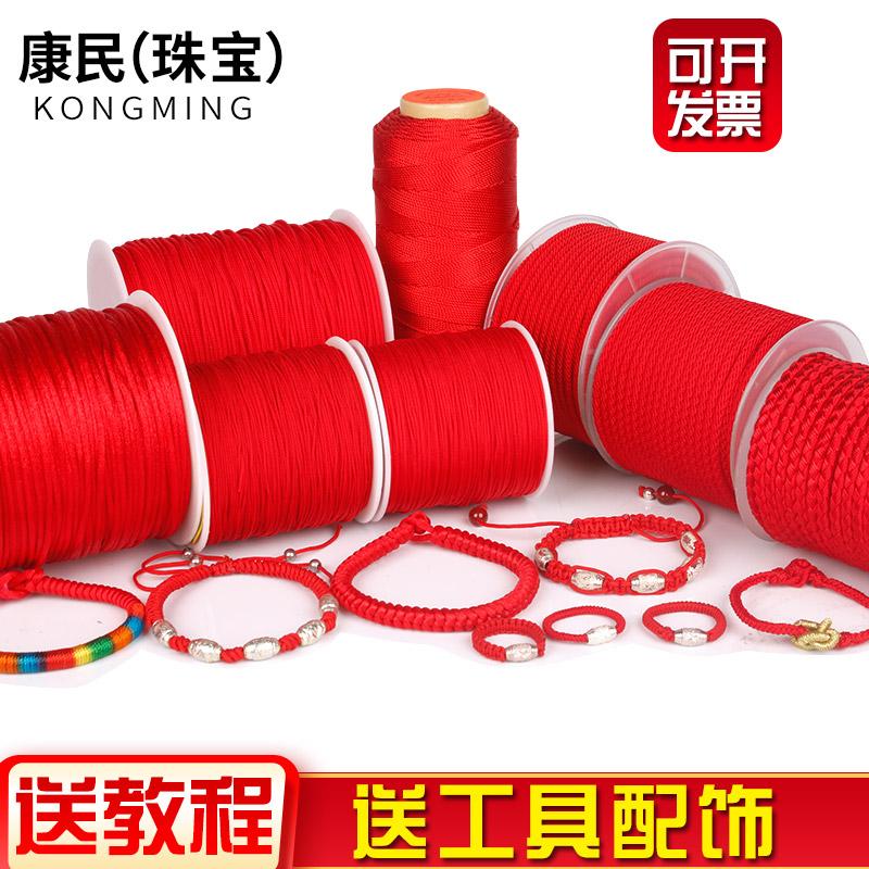红绳手链编织绳手工diy材料手编绳线中国结玉线绳子转运珠编手绳