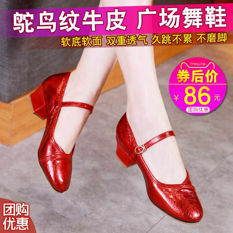 广场舞女鞋真皮中跟高跟银色四季舞蹈鞋软底软面中老年交谊跳舞鞋