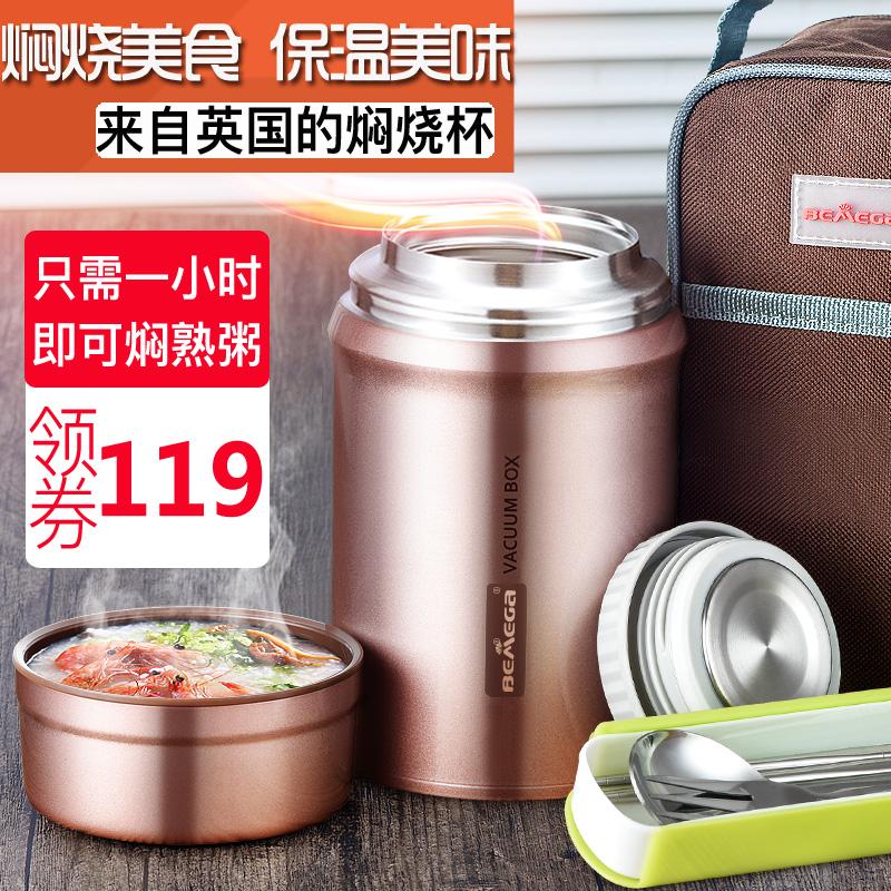 英国Bemega焖烧杯焖烧壶闷烧罐日本不锈钢真空保温饭盒保温桶汤桶