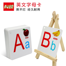 开心宝贝 英文qd4母卡片 zj英语学习(小)学生一年级幼儿园儿童