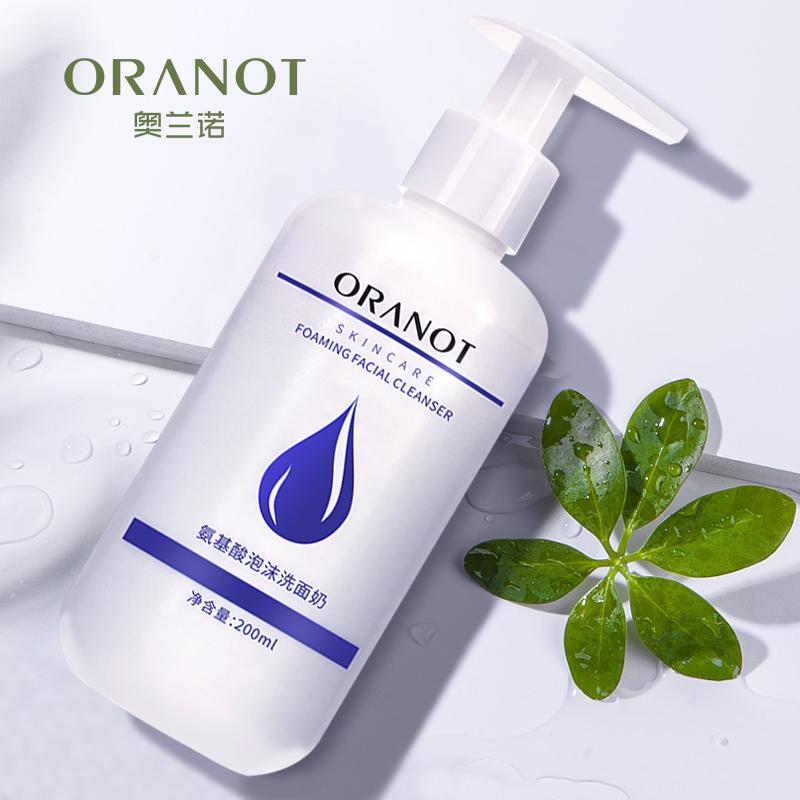 氨基酸洗面奶女男深层清洁毛孔补水保湿控油温和卸妆洁面乳霜学生