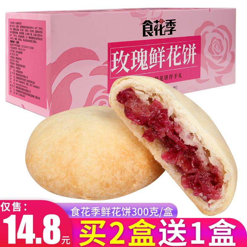 鲜花饼云南特产玫瑰花饼10枚礼盒装传统糕点心小吃早餐休闲零食