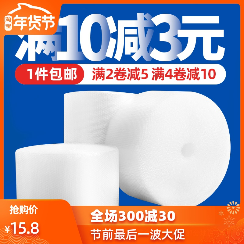 2卷减5 气泡膜卷装快递泡沫发货打包气泡垫包装膜袋防震 发全国