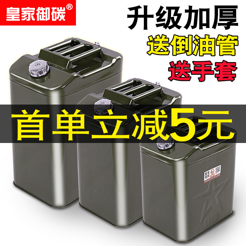加厚铁油桶汽油桶30升20升10升5L加油桶柴油壶铁桶汽车备用油箱