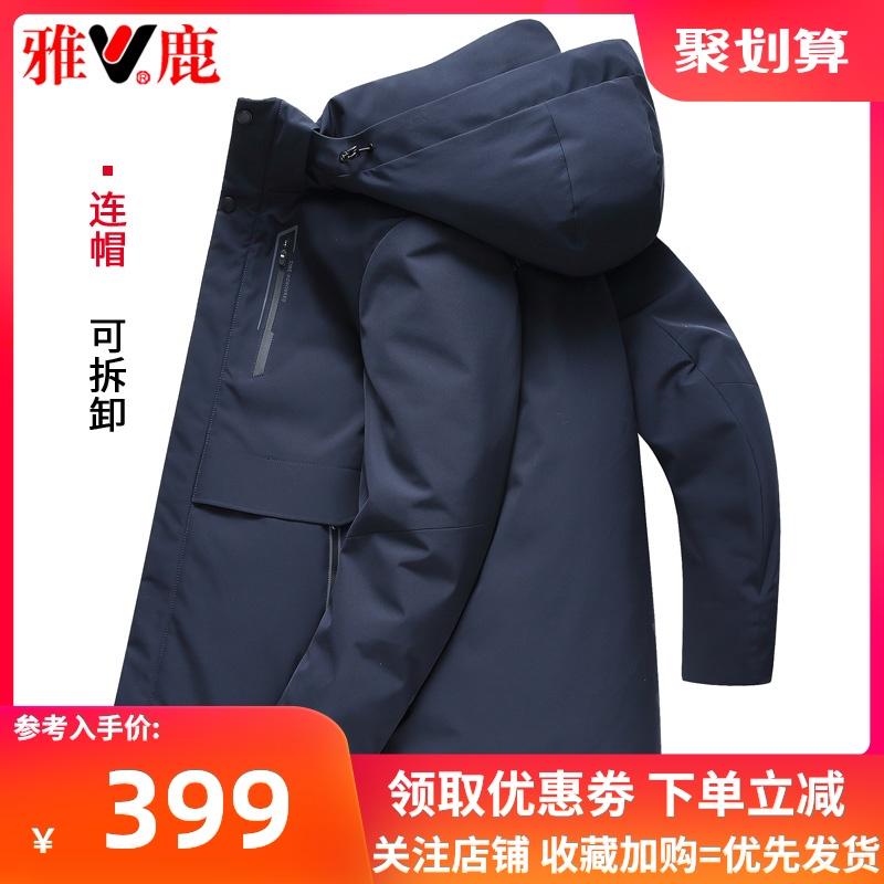 雅鹿冲锋衣羽绒服男士中长款2020年新款加厚商务可拆卸帽外套冬季满599元减200元