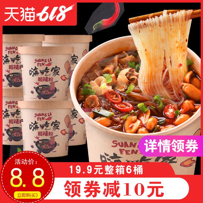 嗨吃家 酸辣粉桶装重庆正宗方便面整箱袋海吃6桶速食螺蛳粉丝米线