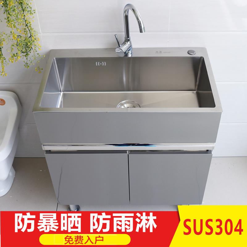 304不锈钢洗衣柜组合阳台洗衣池带搓板简约小户型洗菜台盆落地柜