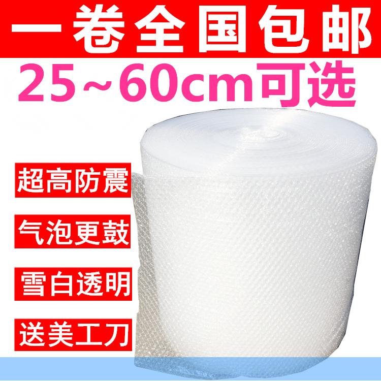 气泡膜袋加厚25/30/40/50/60cm宽 防震打包装膜 气泡纸泡沫垫批发