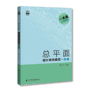 总平面设计常用规范一本通 查规范一本就够 总平面设计规范手册 书籍 规范统计表 (部分)规范原文摘录 (部分)