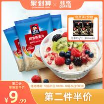 桂格即食冲饮懒人燕麦片谷物原味3KG速食营养无蔗糖健身早餐