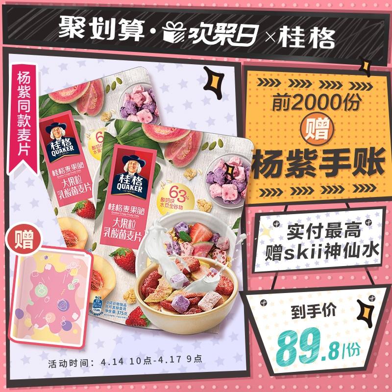 桂格乳酸菌酸奶果粒麦片375g*2袋水果燕麦片早餐零食杨紫同款