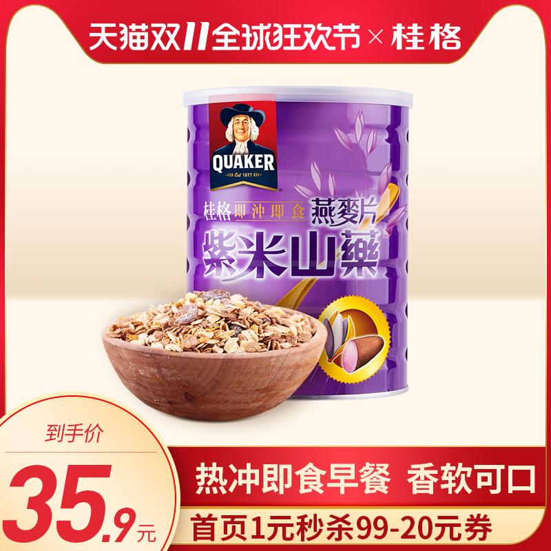 桂格中国台湾即食燕麦片紫米山药700g谷物营养早餐冲饮代餐