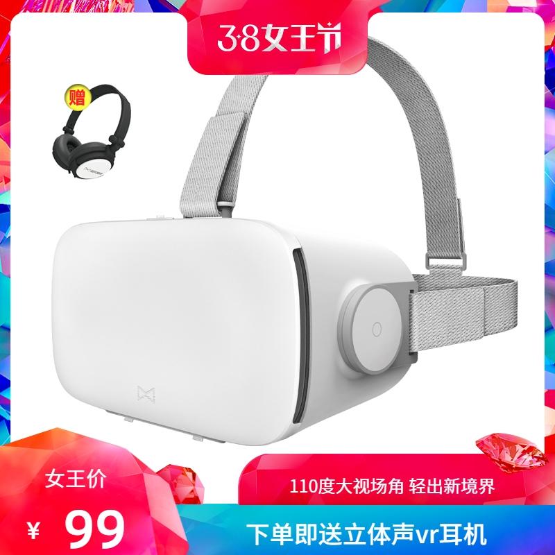 暴风魔镜S1轻轻版 头戴式一体机vr眼镜虚拟现实游戏电影ar头盔