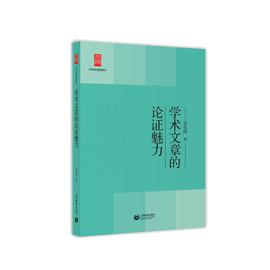 正版 学术文章的论证魅力 文化 文化评述 现代当代文学 上海教育出版社