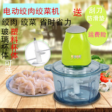 嘉源鑫居多功能家用电动料理机2k11菜器(小)55肉绞菜机辣椒机