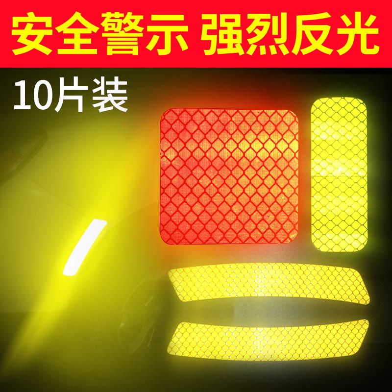 汽车反光贴夜光警示高亮安全摩托装饰遮挡划痕多功能车尾轮眉贴条