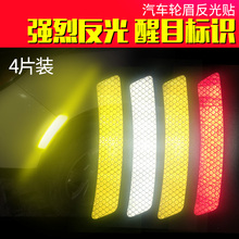 Auto reflector and night light warning highlighting safety motorcycle decoration to cover scratches multi - function rear wheel eyebrow strips