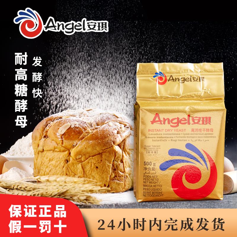 安琪酵母粉 金装耐高糖高活性即发干酵母500g面包发酵粉烘焙原料