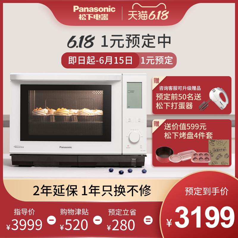 松下新品NN-DS900微波炉蒸烤箱一体家用自动智能微蒸烤一体机