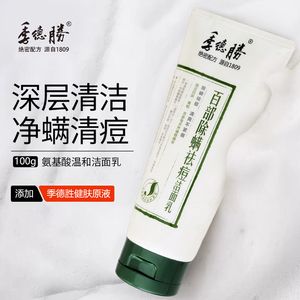 Ji Desheng 100 Department of mite acne cleansing milk female herbal amino acid oil control acne cleansing mites men cleansing milk