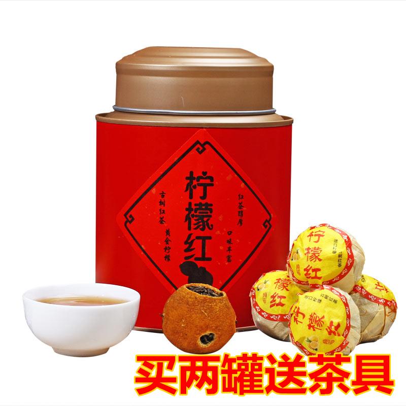 柠檬红茶 小柠红 鲜果茶 浓香型云南滇红春茶叶 古树红茶罐装包邮