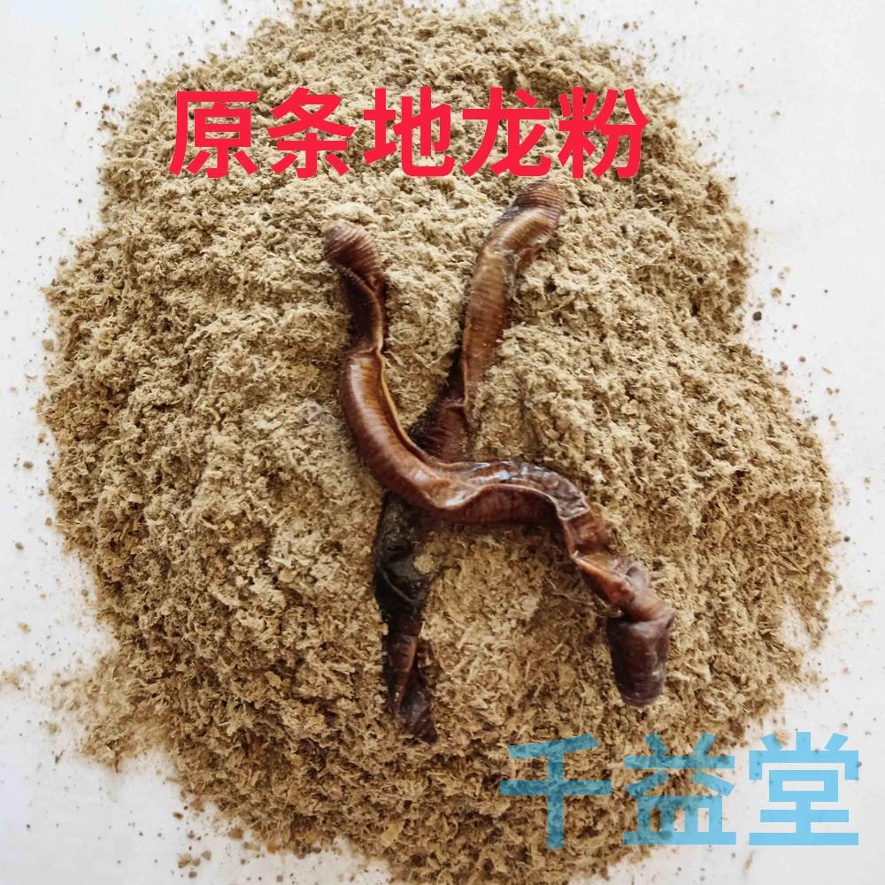 原条地龙粉正品纯野生无杂质地龙皮干蚯蚓粉胶囊中药材500克包邮