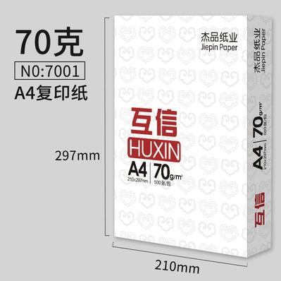 A4 A5纸打印复印纸70g80g单包500张1000张办公用品打印纸一包