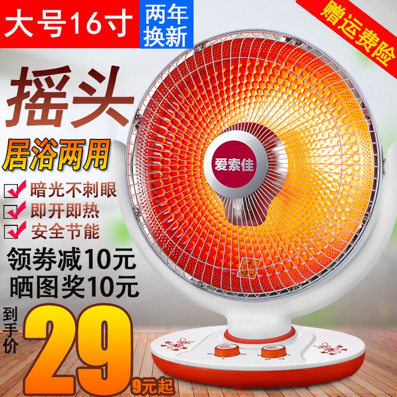 小太阳取暖器家用大号电暖气暖风机烤火炉浴室电热扇节能省电速热满49元减30元