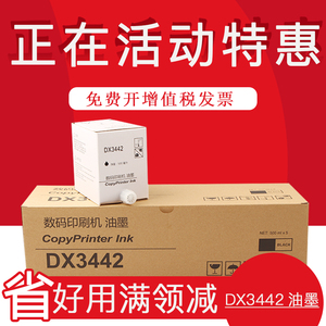 FULUXIANG is suitable for Ricoh ricoh digital printing machine DX3442C ink Priorport DX2430C DX2432C DD2433C speed printer 500ml ink 3442 ink cartridge