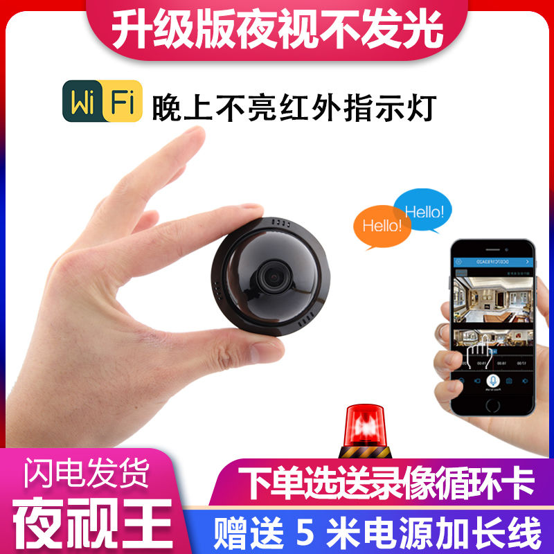 夜视无线wifi小型监控高清摄像头家用室内室外智能手机远程摄像机