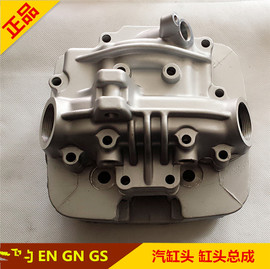 适用铃木王GS钻豹国二HJ125K-2 EN125-2 2A GN125H 气缸头 汽缸头