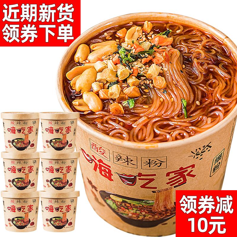 嗨吃家酸辣粉整箱6桶 正宗包邮网红正品红薯粉即食方便面桶装速食