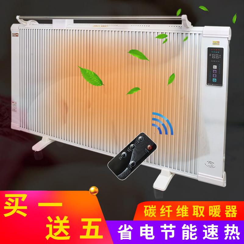 碳纤维电取暖器家用碳晶电取暖气片卧室节能省电壁挂式速热大面积