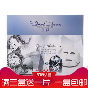 Shengcai Soothing Snow Face Ice Mask Mask Stick 10's Pack New Products