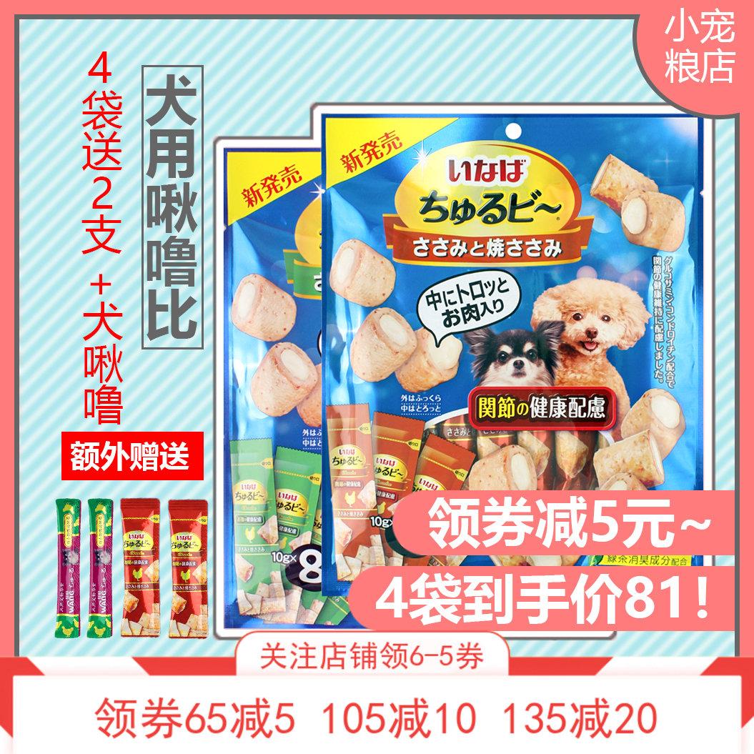 两袋包邮 伊纳宝啾噜比 日本狗零食 成犬夹心肉粒肉卷 啾噜派