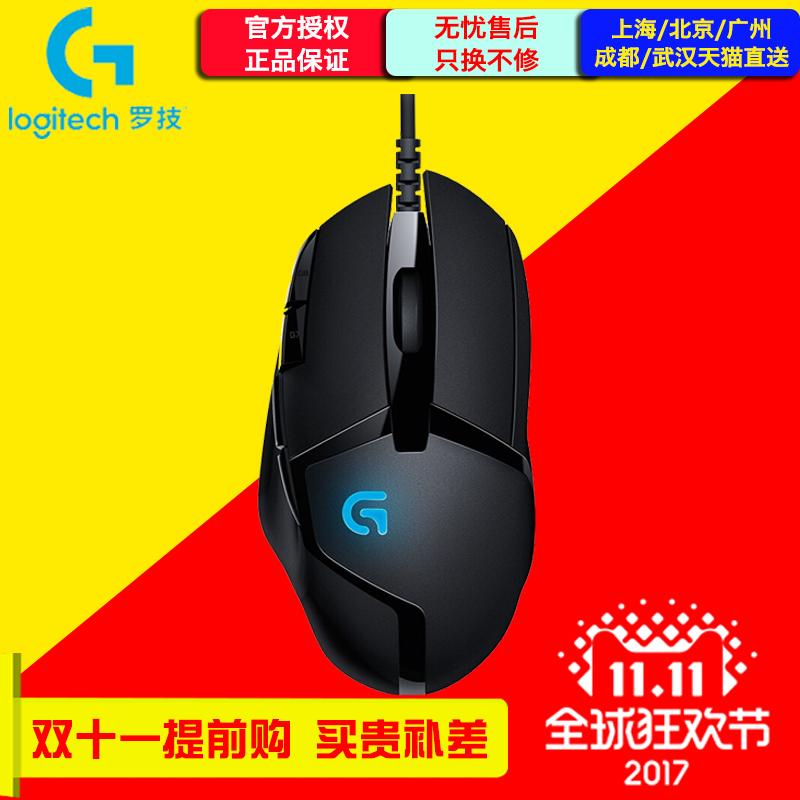 罗技G402有线背光游戏鼠标电脑电竞宏编程CF守望先锋绝地求生LOL