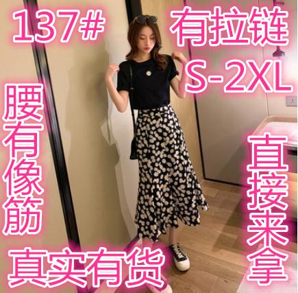 提前加购 4.6号新品10点开抢小雏菊印花T恤半裙套装E4116 -