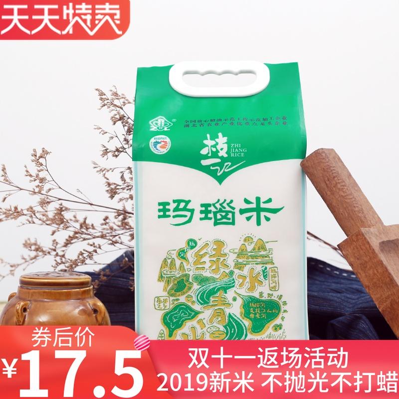 大米5斤包邮 2019新米南方长粒米2.5kg 丝苗米湖北枝滋有味玛瑙米