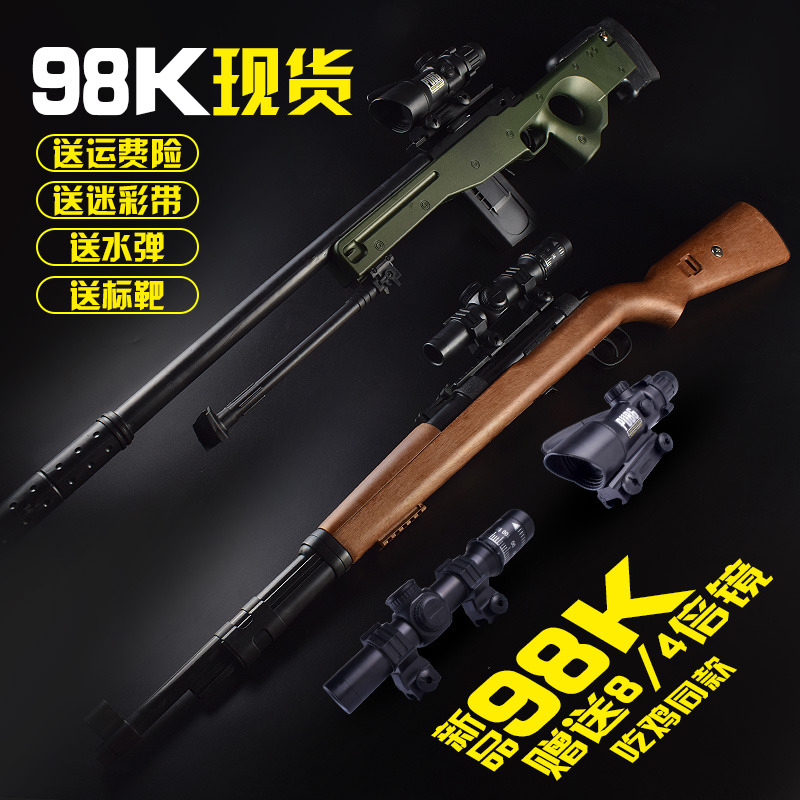 98k狙击可发射抛壳水弹枪套装手动儿童玩具抢武器模型awm绝地求生