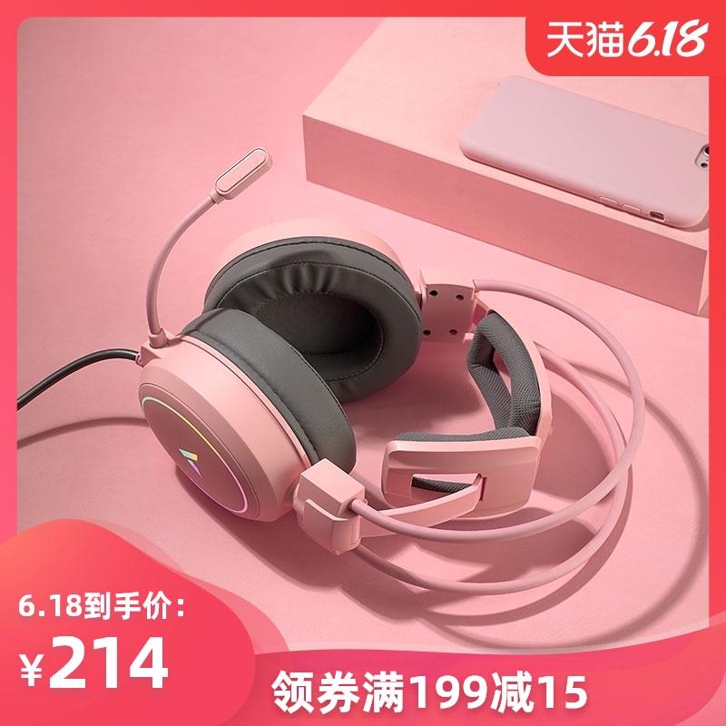 雷柏VH610头戴7.1声道游戏耳麦耳机cf吃鸡lol专业游戏耳机樱花粉