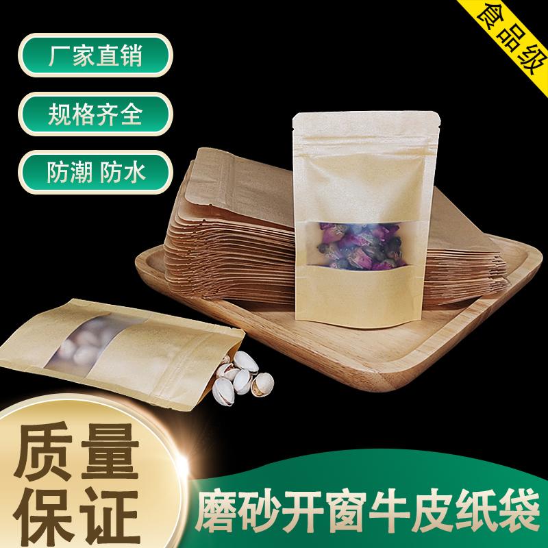 牛皮纸袋包装袋子自封开窗密封口干果礼品食品瓜子红枣自立茶叶袋