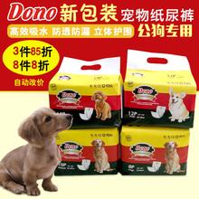 DONOri1狗专用尿on金毛纸尿裤生理裤礼貌带狗狗一次性尿布