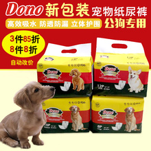 DONO公狗专用尿mo6湿泰迪金as生理裤礼貌带狗狗一次性尿布