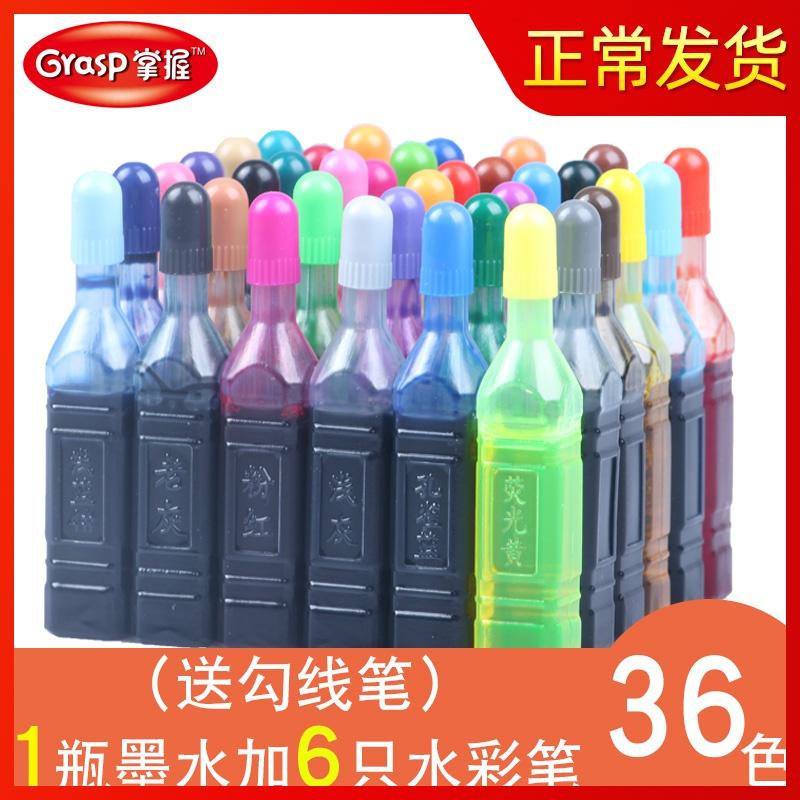 36色水彩笔水补充液 掌握12色18色24色画笔填充墨水 儿童可洗彩色颜料软头
