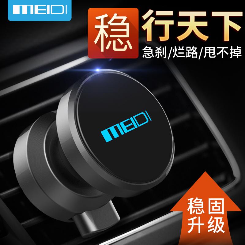 魅迪磁性车载手机支架多功能汽车用空调出风口卡扣导航手机座通用