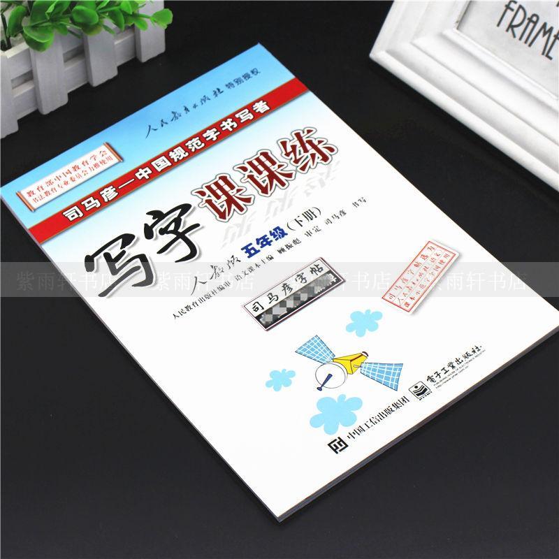 司马彦小学生写字课课练字帖 5五年级下册人教版语文同步楷书字贴