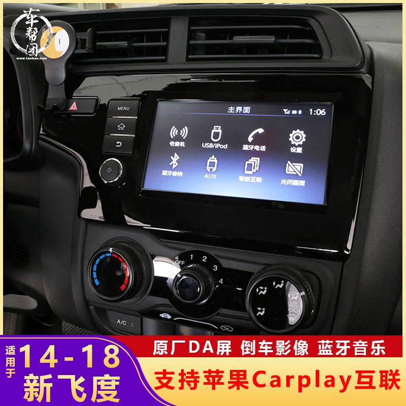 本田14-20飞度改装原厂DA屏Carplay互联导航一体机倒车影像中控屏