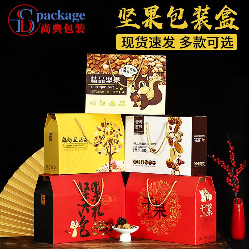 干果包装盒坚果礼品盒通用高档喜礼红枣纸箱特产礼盒手提空盒定制