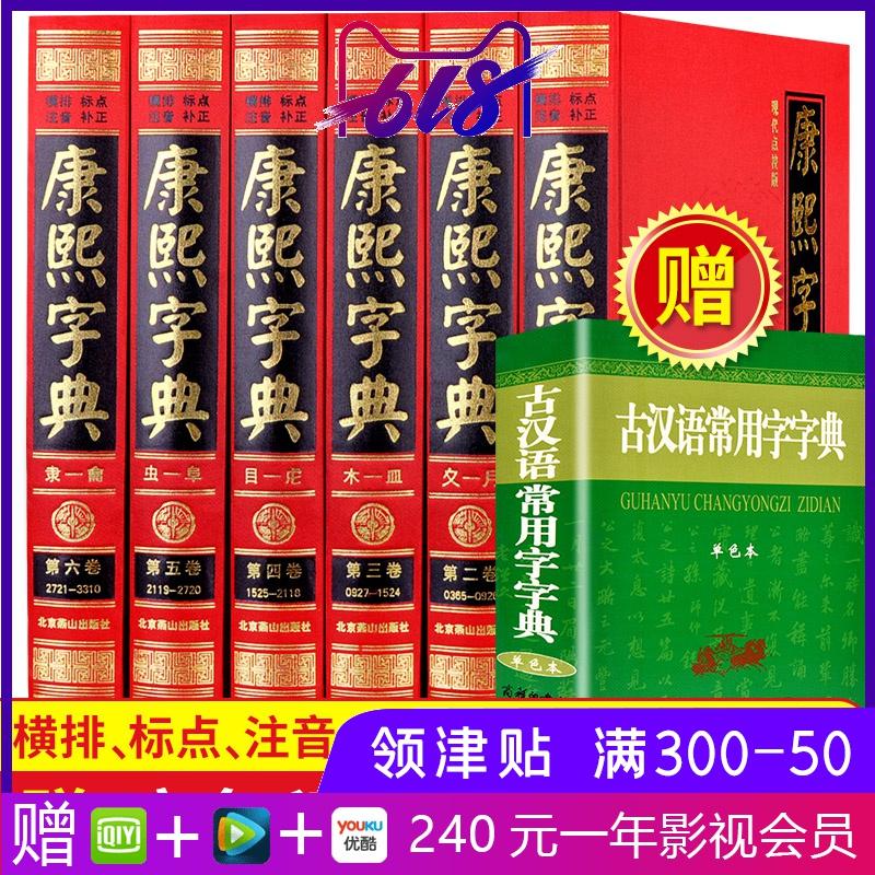 现货箱装】康熙字典全6册 古代汉语辞典字典词典套装正版书籍加注标点符号和注音 新旧字形对照 可搭配新华字典现代汉语成语词典